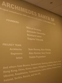 Banya Wall